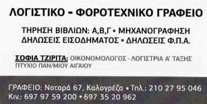 ΤΖΙΡΙΤΑ ΣΟΦΙΑ