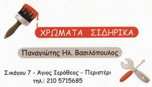 ΒΑΣΙΛΟΠΟΥΛΟΣ ΠΑΝΑΓΙΩΤΗΣ
