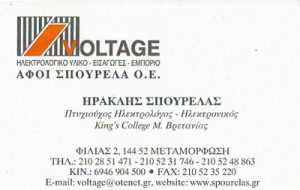 VOLTAGE (ΑΦΟΙ ΣΠΟΥΡΕΛΑΣ ΟΕ)