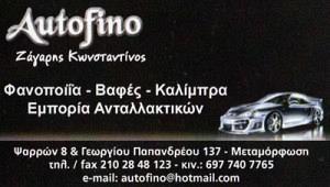 AUTOFINO (ΖΑΓΑΡΗΣ Κ & ΥΙΟΣ ΟΕ)