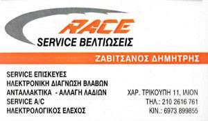 CLEAN & RACE (ΖΑΒΙΤΣΑΝΟΣ ΔΗΜΗΤΡΙΟΣ)