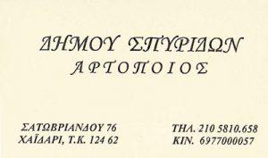 ΑΡΧΟΝΤΟΥΛΑ (ΔΗΜΟΥ ΠΑΝΩΡΑΙΑ & ΣΙΑ ΟΕ)