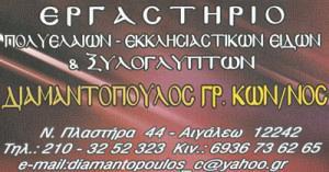 ΔΙΑΜΑΝΤΟΠΟΥΛΟΣ ΚΩΝΣΤΑΝΤΙΝΟΣ