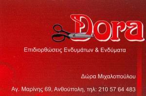DORA (ΜΙΧΑΛΟΠΟΥΛΟΥ ΘΕΟΔΩΡΑ)