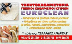 EUROCLEAN (ΓΕΛΑΡΔΟΣ ΑΝΔΡΕΑΣ)