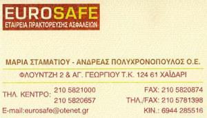 EUROSAFE (ΣΤΑΜΑΤΙΟΥ Μ – ΠΟΛΥΧΡΟΝΟΠΟΥΛΟΣ Α & ΣΙΑ ΟΕ)
