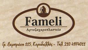 FAMELI (ΚΑΡΑΜΠΙΝΗΣ ΔΗΜΗΤΡΙΟΣ)