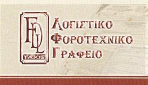 FDL TAXIS (ΛΙΤΣΙΟΥ ΦΩΤΕΙΝΗ)