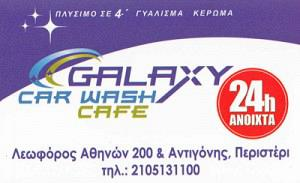 GALAXY CAR WASH