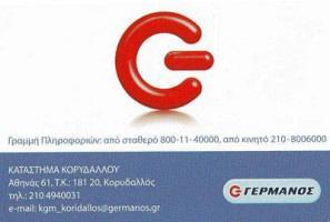 ΓΕΡΜΑΝΟΣ (ΜΠΙΛΑΛΗΣ ΓΕΩΡΓΙΟΣ)