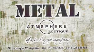 METAL ATMOSPHERE (ΓΚΟΛΦΙΝΟΠΟΥΛΟΥ ΜΑΡΙΑ)