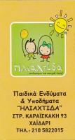ΗΛΙΑΧΤΙΔΑ (ΚΑΜΑΤΣΟΥ ΑΔΑΜΑΝΤΙΑ)