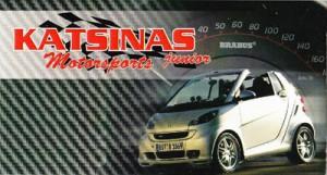 KATSINAS MOTOR SPORTS (ΚΑΤΣΙΝΑΣ ΣΠΥΡΙΔΩΝ)