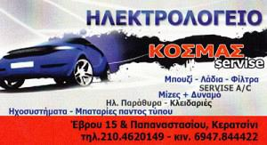 KOSMAS SERVICE (ΠΑΠΑΔΟΠΟΥΛΟΣ ΚΟΣΜΑΣ)
