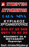 LADA – NIVA (ΧΡΥΣΑΝΘΟΠΟΥΛΟΣ ΚΥΡΙΑΚΟΣ)