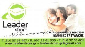 LEADER STROM