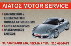 ΛΙΑΤΟΣ MOTOR SERVICE (ΛΙΑΤΟΣ Π & ΣΙΑ ΕΕ)