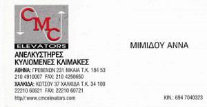 CMC ELEVATORS (ΜΙΜΙΔΟΥ ΑΝΝΑ & ΣΙΑ ΟΕ)