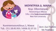 ΜΟΥΝΤΡΙΧΑΣ ΔΗΜΗΤΡΙΟΣ & ΜΑΡΙΑ