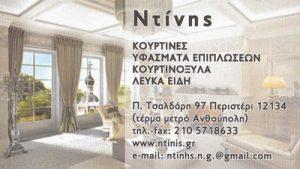 ΝΤΙΝΗΣ ΝΙΚΟΛΑΟΣ & ΣΙΑ ΟΕ