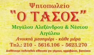 Ο ΤΑΣΟΣ (ΜΠΕΚΑ ΒΑΣΙΛΙΚΗ)
