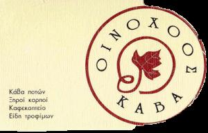ΟΙΝΟΧΟΟΣ (ΦΙΛΝΤΙΣΗΣ Π & ΔΙΟΝΥΣΟΠΟΥΛΟΣ Σ ΟΕ)