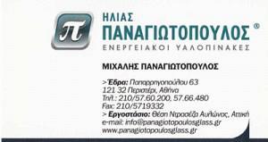 ΠΑΝΑΓΙΩΤΟΠΟΥΛΟΣ Η & ΥΙΟΣ ΟΕ