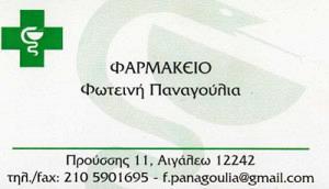 ΦΑΡΜΑΚΕΙΟ ΠΑΝΑΓΟΥΛΙΑ ΦΩΤΕΙΝΗ & ΣΙΑ ΟΕ
