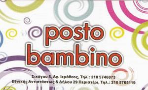 POSTO BAMBINO (ΧΡΙΣΤΟΘΑΝΟΠΟΥΛΟΥ ΠΑΡΑΣΚΕΥΗ)