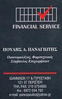 FINANCIAL SERVICE (ΠΟΥΛΗΣ ΠΑΝΑΓΙΩΤΗΣ)