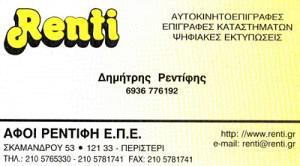 RENTI (ΑΦΟΙ ΡΕΝΤΙΦΗ ΕΠΕ)
