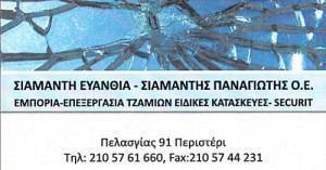 ΣΙΑΜΑΝΤΗ ΕΥΑΝΘΙΑ & ΠΑΝΑΓΙΩΤΗΣ ΟΕ