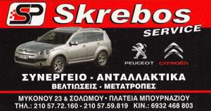 SKREBOS SERVICE