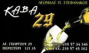 ΚΑΒΑ 29 (ΣΤΕΦΑΝΑΚΟΣ ΛΕΩΝΙΔΑΣ)
