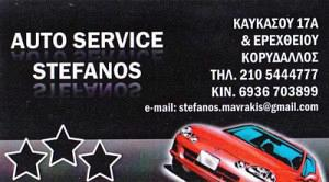 AUTO SERVICE STEFANOS (ΜΑΥΡΑΚΗΣ ΣΤΕΦΑΝΟΣ)