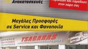 TSAGARAS MOTOR SPORT (ΑΦΟΙ ΤΣΑΓΓΑΡΑ ΟΕ)