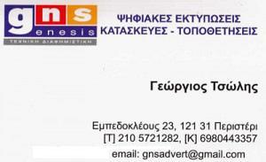 GNS ADVERT (ΓΕΩΡΓΙΑΔΗΣ ΕΛΕΥΘΕΡΙΟΣ & ΣΙΑ ΟΕ)