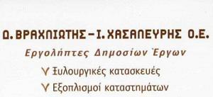 ΒΡΑΧΛΙΩΤΗΣ Δ & ΧΑΣΑΛΕΥΡΗΣ Ι ΟΕ