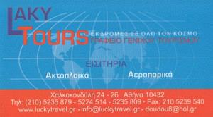 LAKY TOURS (ΟΙΚΟΝΟΜΟΥ ΚΩΝΣΤΑΝΤΙΝΑ & ΣΙΑ ΕΠΕ)