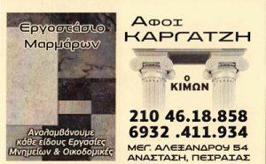 ΑΦΟΙ ΚΑΡΓΑΤΖΗ ΟΕ