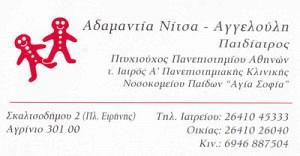 ΝΙΤΣΑ ΑΔΑΜΑΝΤΙΑ
