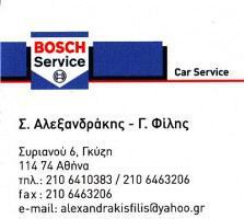 BOSCH CAR SERVICE (ΑΛΕΞΑΝΔΡΑΚΗΣ ΦΙΛΗΣ ΟΕ)