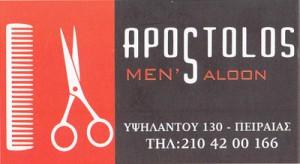 APOSTOLOS HAIR MEN'S SALOON (ΤΑΜΠΑΚΗΣ ΑΠΟΣΤΟΛΟΣ)