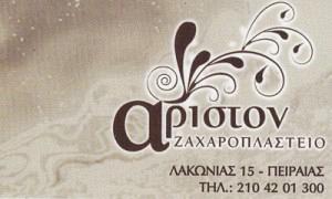 ΑΡΙΣΤΟΝ (ΚΟΥΡΟΥΠΑΚΗΣ ΑΝΤΩΝΙΟΣ)