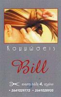 BILL (ΠΡΕΖΑΣ ΒΑΣΙΛΕΙΟΣ)