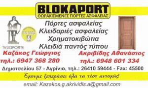 BLOKAPORT (ΑΚΡΙΒΙΔΗΣ ΑΘΑΝΑΣΙΟΣ & ΚΑΖΑΚΟΣ ΓΕΩΡΓΙΟΣ)