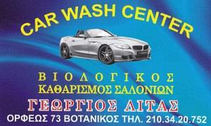 CAR WASH CENTER (ΛΙΤΑΣ ΓΕΩΡΓΙΟΣ)