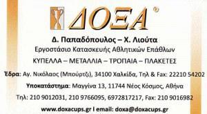 ΔΟΞΑ (ΠΑΠΑΔΟΠΟΥΛΟΣ Δ & ΛΙΟΥΤΑ Χ ΟΕ)