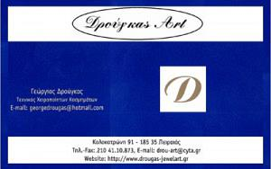 DROUGAS ART (ΔΡΟΥΓΚΑΣ Γ & Κ ΟΕ)