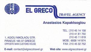 EL GRECO TRAVEL AGENCY (ΚΑΠΑΚΤΣΟΓΛΟΥ Α & ΣΙΑ ΟΕ)